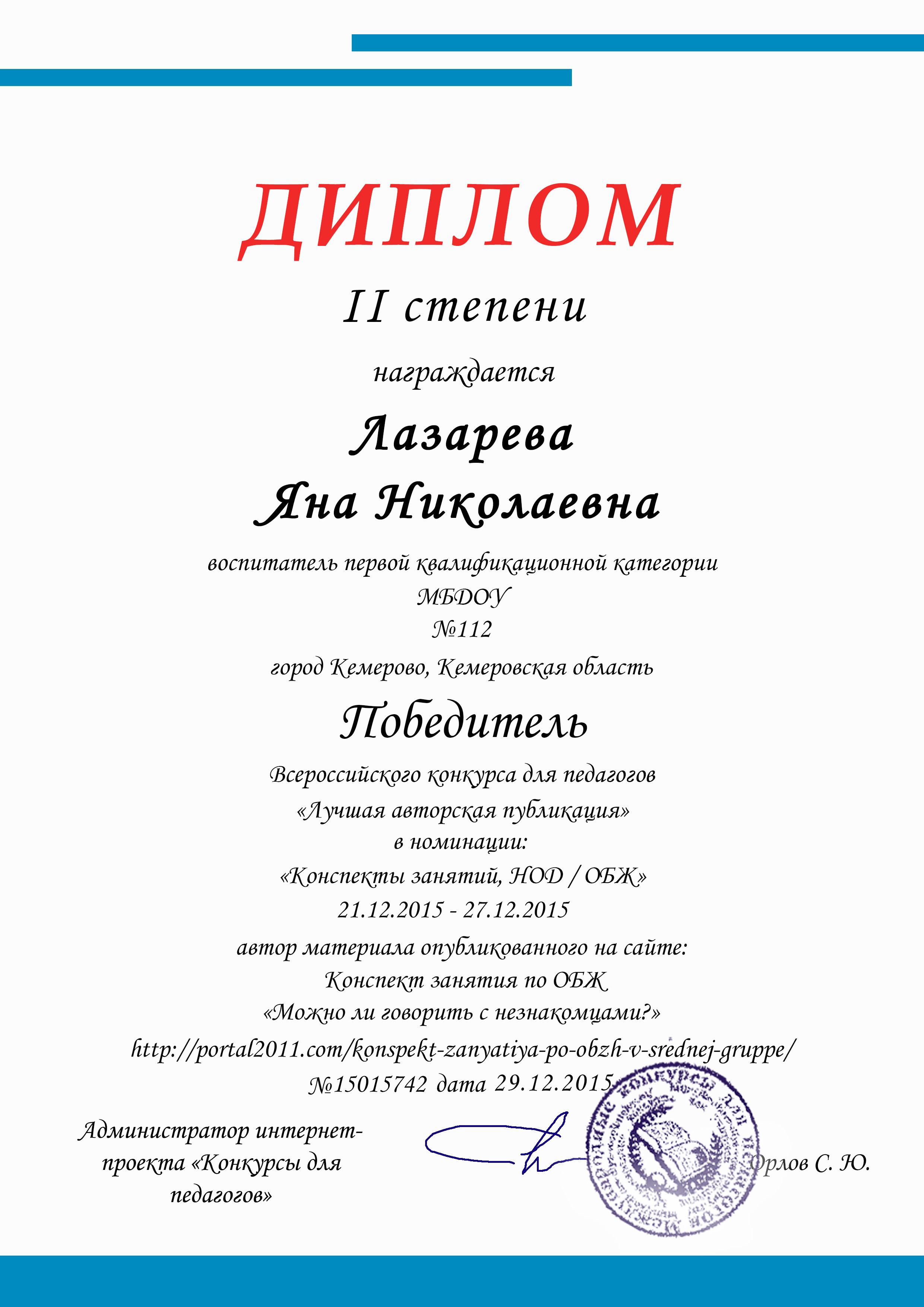 Всероссийские конкурсы для педагогов детского сада
